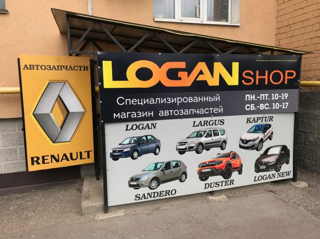 Логаншоп Ру Интернет Магазин Запчасти