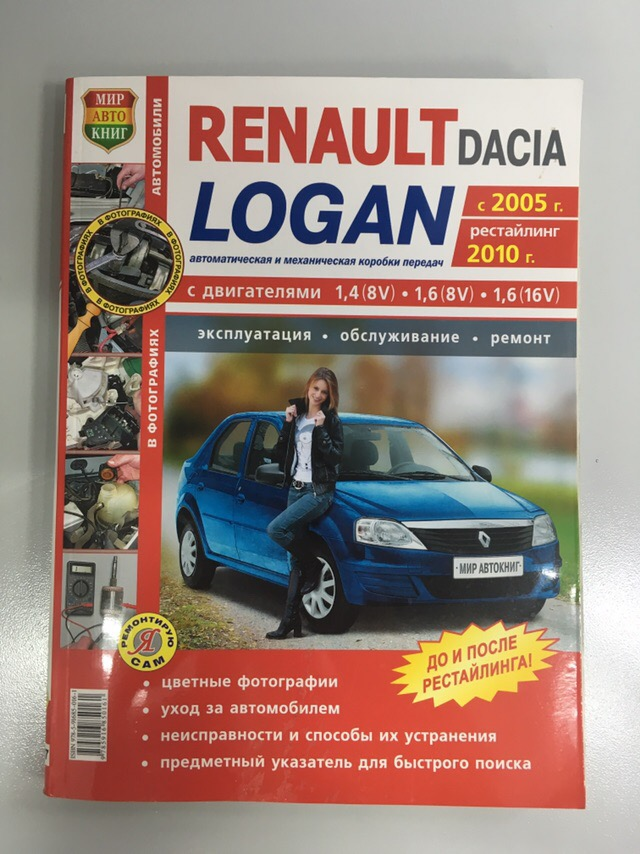 Книга RENAULT LOGAN с 2005 (шт)