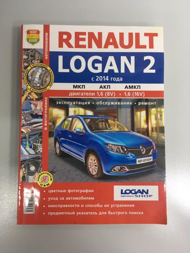 Книга RENAULT LOGAN 2 с 2014 (шт)